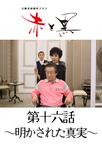 【日韓共同制作ドラマ】 赤と黒 #16 「明かされた真実」