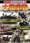 大戦車戦 -バルジ大作戦・パットン戦車軍団-