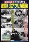 <衝撃の映像・第二次世界大戦> 激闘!北アフリカ戦線