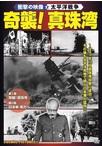<衝撃の映像・太平洋戦争> 奇襲!真珠湾