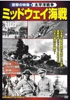 <衝撃の映像・太平洋戦争> ミッドウェイ海戦