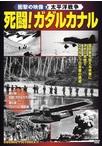 <衝撃の映像・太平洋戦争> 死闘!ガダルカナル