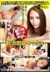 軟派即日セックス Mさん(21歳)銀行員【最新追加】【商品状態:可品】