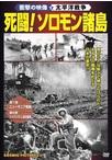 <衝撃の映像・太平洋戦争> 死闘!ソロモン諸島