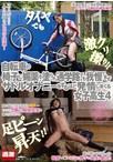 自転車の椅子に媚薬を塗られ通学路でも我慢できずサドルオナニーをするほど発情しまくる女子高生4【最新追加】【商品状態:可品】