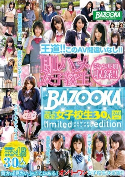 BAZOOKA人妻30人 min limited edition アダルト …