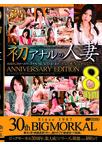 30TH BIGMORKAL 初アナルの人妻 ANNIVERSARY EDITION 8時間【DM便不可】