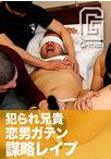 犯られ兄貴 恋男ガテン謀略レイプ編