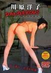 DANGEROUS/川原洋子