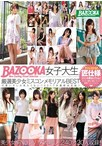 BAZOOKA女子大生厳選美少女ミスコンメモリアルBEST【最新追加】【商品状態:可品】