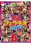 人気女優166名!フェラチオ激射精6枚組【DM便不可】