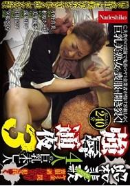 昭和悲歌 ヤミ金屋の罠に嵌り喪服を剥ぎ取られ犯されゆく 4人の巨乳未亡人強辱通夜3