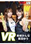 【VR専用】Wバニーガール スペシャル足コキ 美咲かんな・篠田ゆう