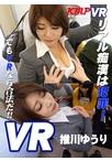 【VR専用】リアル痴漢は犯罪!でもVRなら合法だ!! 推川ゆうり【OL編】