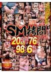 SM拷問折檻20時間48分76人98シーン 6枚組【DM便不可】