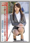 働くオンナ2Vol.25【最新追加】【格安商品】【商品状態:可品】