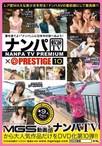 ナンパTV×PRESTIGE PREMIUM 10【最新追加】【商品状態:可品】