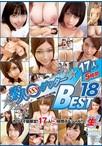 素人ゲッターベスト 18【最新追加】【商品状態:可品】