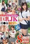 巨乳JK援●録BEST 01