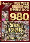 Hunter 10周年記念超豪華5枚組特別限定BOX -10周年感謝特別プライス!- 980円 5枚組!1200分 50作品+新作撮り下ろし【DM便不可】