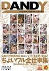 DANDY11周年公式コンプリートエディション ちょいワル全仕事集<2016年6月2017年5月>
