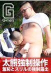 太熊強制操作from露出遊戯2PART1