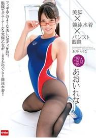 美脚×競泳水着×パンスト眼鏡 あおいれな