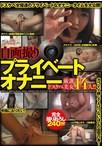 自画撮りプライベートオナニー 厳選ドスケベ美女14人!!