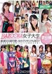 BAZOOKA 女子大生 Vol.2 厳選SSS級可愛い女の子メモリアルBEST【最新追加】【商品状態:可品】