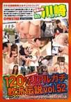 120%リアルガチ軟派伝説 vol.52