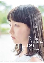 吉岡里帆 2018年カレンダー