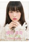 優希美青2018年カレンダー【DM便不可】【2018年カレンダー】