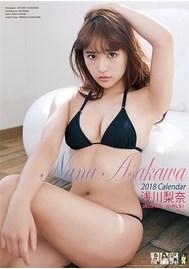浅川梨奈 2018年カレンダー