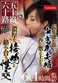 五十路六十路 長年連れ添った中高年夫婦が再び燃え上がる 濃厚な接吻と絡み合う性交6人4時間3