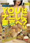YOUはナニしに東京へ?7