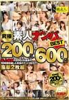 究極素人ナンパBEST200人600分【最新追加】【商品状態:可品】