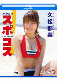 "【Blu-ray】いくみんのスポコス""ILOVESPORTS!"" 久松郁実"