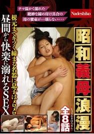 昭和義母浪漫 根元までキツく締まる名器に息子はメロメロ 昼間から快楽に溺れるSEX 全8話
