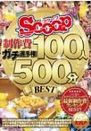 SCOOP制作費ガチ選手権 100人500分BEST【最新追加】【商品状態:可品】