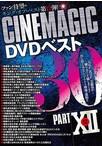 Cinemagic DVDベスト30 Part XII