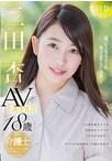 三田杏 AV Debut【最新追加】【商品状態:可品】