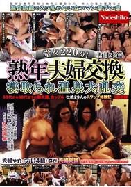 熟年夫婦交換 寝取られ温泉大乱交 西日本篇 -30代から60代までの御夫婦、カップル壮絶29人のスワップ体験 5篇収録-