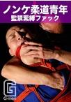 ノンケ柔道青年監禁緊縛ファックfrom縄化粧第一章