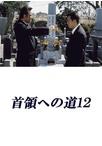 首領への道12