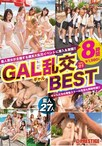 GAL乱交BEST パコりまくりの8時間 VOL.01
