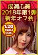 【35名限定】1/20 成瀬心美店長!2018年第一弾新年オフ会!お台場デート編