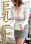 巨乳ニットおばさん 20人4時間【最新追加】【商品状態:可品】