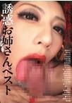 誘惑お姉さんベスト【予約:1月19日発売】