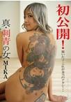初公開! 真・刺青の女 MIKA【最新追加】【商品状態:可品】
