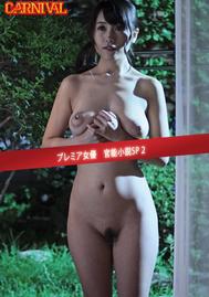【配信限定】プレミア女優 官能小説SP2